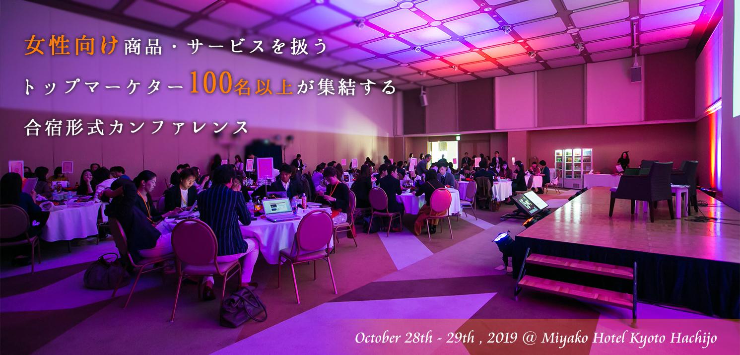 女性向け商品・サービスを扱うトップマーケター100名が集結する合宿形式カンファレンス