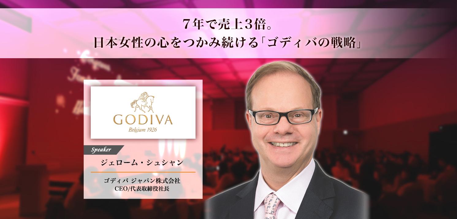 7年で売上3倍。日本女性の心をつかみ続ける「ゴディバの戦略」